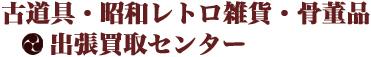 古道具・昭和レトロ・骨董品の買取・販売ブログ Logo