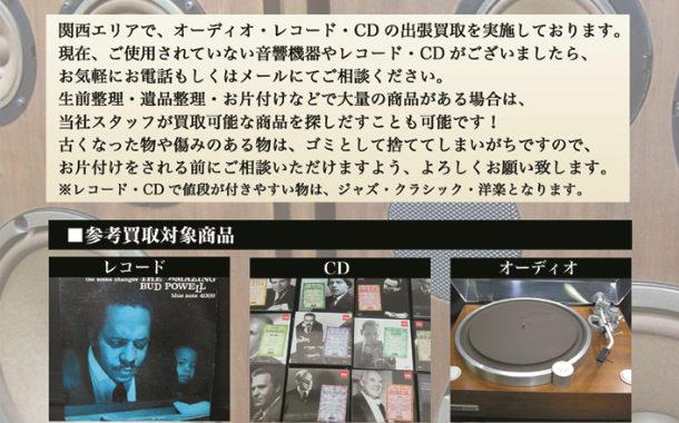 レコードの買取チラシ