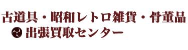 古道具・昭和レトロ雑貨・骨董品買取センター